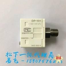 DP-101/DP-102/DP-011/DP-012