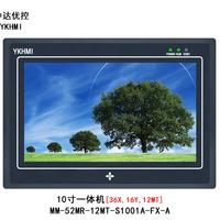 中达优控10寸触摸屏PLC一体机价格 1050元MM-52MR-12MT-S1001A-FX-B自带AD/DA/温度功能