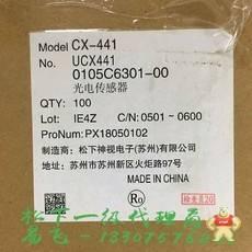 CX-441