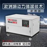 欧洲狮12KW静音汽油发电机
