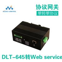 MICRO CONTROL 微控协议网关 协议转换器 DLT-645转Webservice协议 Webservice