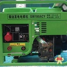SW190ACY
