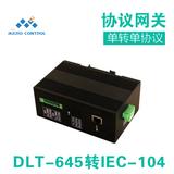 MICRO CONTROL 微控工业网关协议转换器DLT-645转IEC-104协议网关
