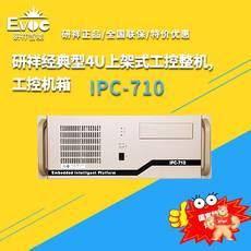 IPC-710
