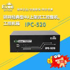 IPC-520