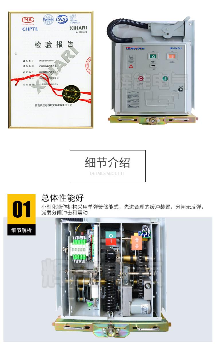 HNVS1-12/630-25户内高压真空断路器 ZN63小型化断路器 ZN63小型化,VS1小型化,650真空断路器,高压小型化断路器,户内小型化断路器