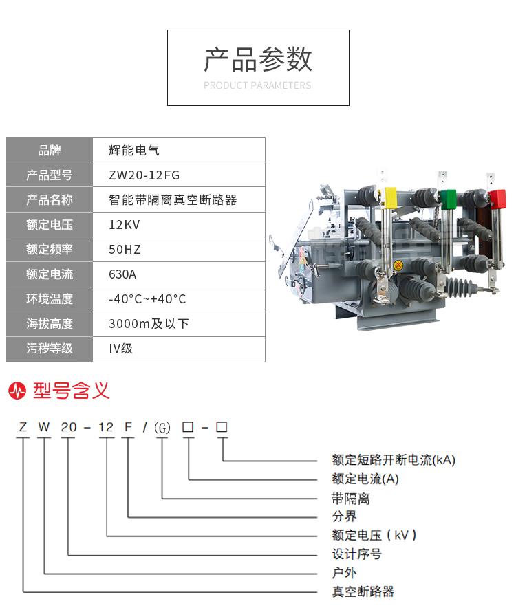ZW20-12FG/630-20户外高压真空断路器智能型真空断路器 ZW20,ZW20-12,ZW20真空断路器,ZW20智能真空断路器,ZW20高压真空断路器