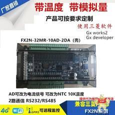 FX2N-32MR-10AD-2DAwaike