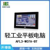 IEI威强电AFL3-W07A-BT 工业平板电脑