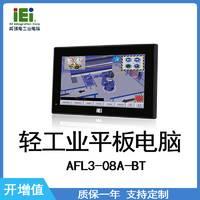 IEI威强电AFL3-08A-BT 工业平板电脑 嵌入式工控机
