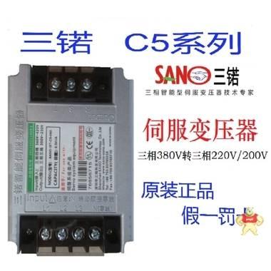SANO三锘三相智能变压器IST-C5-045伺服变压器4.5KVA伺服电子变压器 变压器,伺服变压器,三相智能变压器,电子变压器,三锘变压器