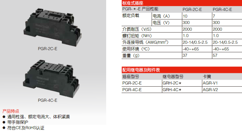 继电器GRH-4C-DC24V/GRH-4C-AC230V,带底座和卡扣 GRH,4C,GRH-4C-DC24V,继电器,GRH-4C-AC230V