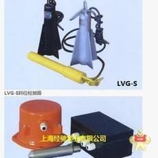 LVG-S