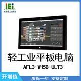 IEI 威强电 AFL3-W15C-ULT3 工业平板电脑