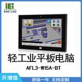 IEI 威强电 AFL3-W15A-BT 工业平板电脑