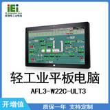 IEI 威强电 Afl3-W22C-ULT3