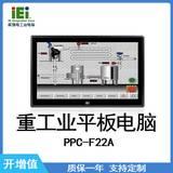 IEI 威强电 PPC-F22A  重工业平板电脑