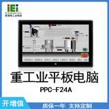IEI 威强电 PPC-F24A  重工业平板电脑