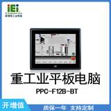 IEI 威强电 PPC-F12B-BT  重工业平板电脑 工控机