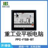 IEI 威强电 PPC-F15B-BT 重工业平板电脑 工控机