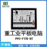 IEI 威强电 PPC-F17B-BT  重工业平板电脑 工控机
