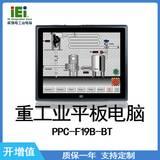 IEI 威强电 PPC-F19B-BT  重工业平板电脑 工控机