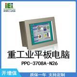 IEI 威强电PPC-3708A-N26  重工业平板电脑 工控机