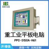 IEI 威强电 PPC-5150A-H61 重工业平板电脑 工控机
