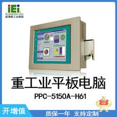 PPC-5150A-H61