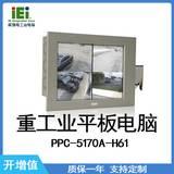IEI 威强电 PPC-5170A-H61 重工业平板电脑 工控机