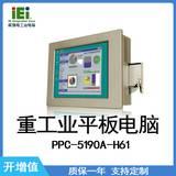 IEI 威强电 PPC-5190A-H61 重工业平板电脑 工控机