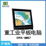 IEI 威强电 S19-QM87  重工业平板电脑 工控机