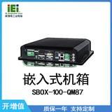 IEI 威强电  SBOX-100-QM87 嵌入式机箱 工控机