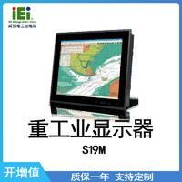 IEI 威强电 S24M 重工业显示器 航海显示器