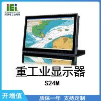 IEI 威强电 S19M 重工业显示器 航海显示器