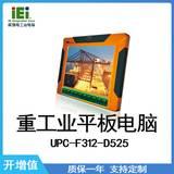 IEI 威强电 UPC-V312-D525 重工业平板电脑