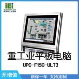 IEI 威强电 INOX-F15C-ULT3 重工业平板电脑