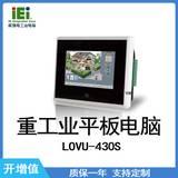 IEI 威强电 IOVU-430S  重工业平板电脑