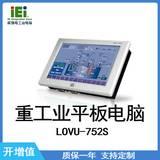 IEI 威强电 IOVU-752S 重工业平板电脑