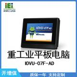 IEI 威强电 IOVU-07F-AD 重工业平板电脑