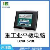 IEI 威强电 IOVU-572M 重工业平板电脑