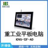 IEI 威强电 IOVU-12F-AD  重工业平板电脑 工控机
