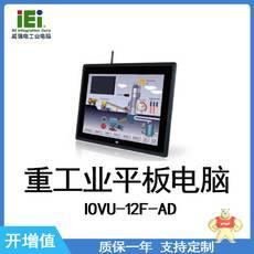 IOVU-12F-AD