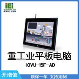 IEI 威强电 IOVU-15F-AD 重工业平板电脑 工控机