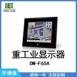 IEI 威强电 DM-F65A重工业显示器 工业显示器