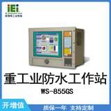 IEI 威强电 WS-855GS 防水工作站 工业工作站