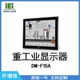 IEI 威强电 DM-F15A 重工业显示器 工业显示器