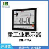 IEI 威强电 DM-F17A  重工业显示器 工业显示器