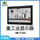 IEI 威强电 DM-F24A 重工业显示器 工业显示器