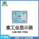 IEI 威强电 LCD-KIT-F12A 重工业显示器 超薄开放框架显示器